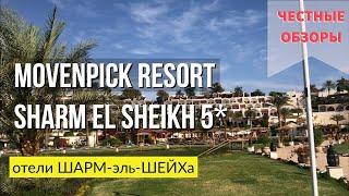 ЕГИПЕТ Обзор отеля Movenpick resort sharm el sheikh 5