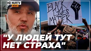"""""""У людей тут нет страха"""": Казахстанский велопутешественник рассказал о ситуации в Лос-Анджелесе"""