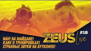 ZEUS LIVE #18: NAVI НА МАЙДАНЕ! KANE О ТРЕНИРОВКАХ! СТРАННЫЕ ЗВУКИ НА БУТКЕМПЕ!