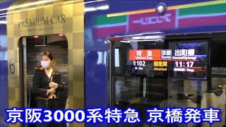 京橋駅に発着する京阪3000系特急(プレミアムカー付き)