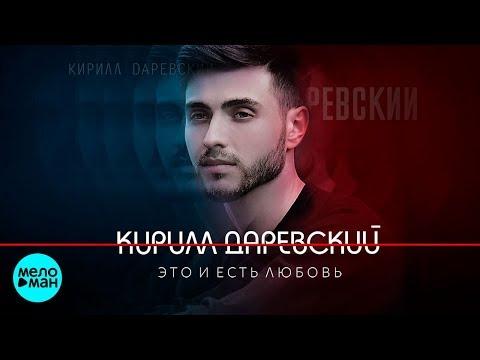Кирилл Даревский  - Это и есть любовь (Альбом 2018)