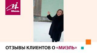 Отзывы клиентов о #МИЭЛЬ || риэлтор Анна Орешкина