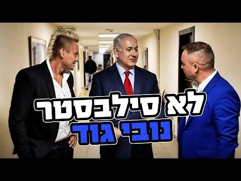 לא סילבסטר - נובי גוד ( ראש הממשלה בסרטון )