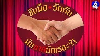จับมือ+รักกัน มันยากนักหรอ!?