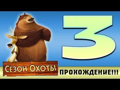 Прохождение Open Season / Сезон Охоты #1 - Эллиот и Буг.