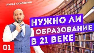 Образование в 21 веке - Выпуск № 1