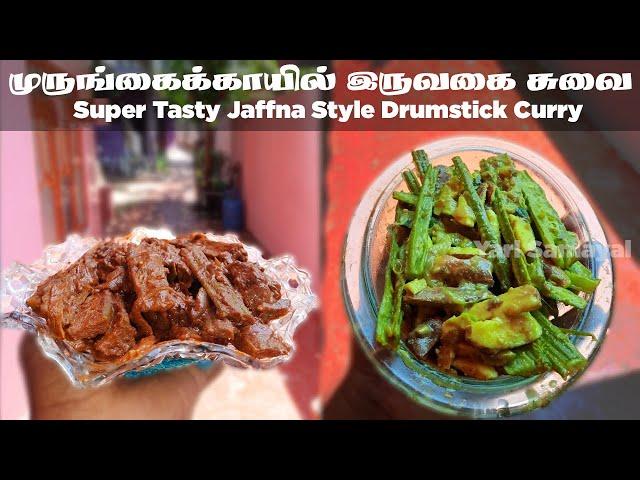 இருவகைச்சுவை முருங்கைக்காய் பிரட்டல்| Drumstick with dried fish curry | drumstick coconut milk Curry