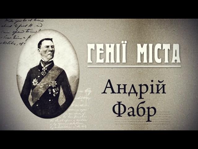 Генії міста. Андрій Фабр
