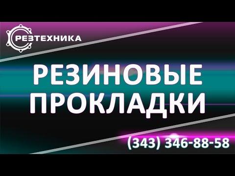 Резинотехнические изделия в Новосибирске с доставкой