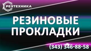 Резинотехнические изделия в Новосибирске с доставкой(Резинотехнические изделия в Новосибирске с доставкой Узнать подробности Вы можете по тел: 8 (343) 346 88 58 http://www.r..., 2015-09-16T06:06:42.000Z)