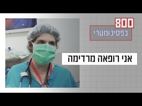 800 בפסיכומטרי ✔️   אני רופאה מרדימה  - פרק 4