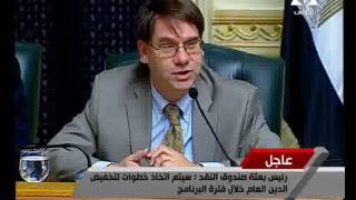 """فيديو.. """"صندوق النقد"""": نهدف لخلق فرص عمل ورفع مستوى معيشة المصريين"""