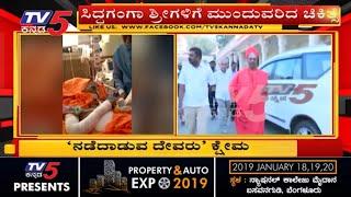 Latest Updates on Siddaganga Swamiji Health | Tumkur | Shivakumara Swamiji | TV5 Kannada