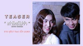 เท่าไหร่ไม่จำ-cover-version-จาก-ฮาย-ชุติมา-feat-เน็ค-นฤพล-ฟังพร้อมกัน-11-ต-ค-นี้【teaser】