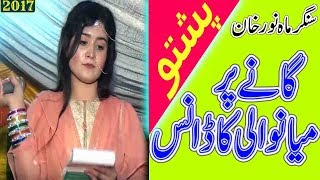 Gambar cover new pashto songs saraiki singer Mahnoor Khan video Song 2017