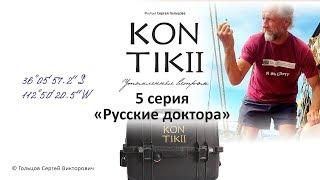 Фильм «KON-TIKI II: утомленные ветром», 5 серия «Русские доктора»