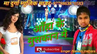 aha ke muskan me singer naresh mehara