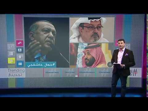 بي_بي_سي_ترندينغ: إردوغان يكشف تفاصيل جديدة في مقتل جمال خاشقجي  - نشر قبل 3 ساعة