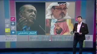 بي_بي_سي_ترندينغ: إردوغان يكشف تفاصيل جديدة في مقتل جمال خاشقجي