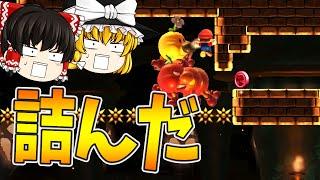【スーパーマリオメーカー#51】悪夢の40秒スピランに挑戦!【Super Mario Maker】ゆっくり実況プレイ thumbnail