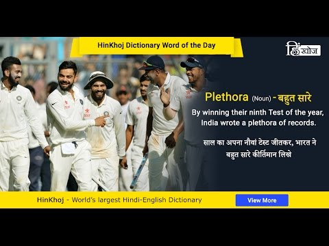 Meaning of Plethora in Hindi - HinKhoj Dictionary - YouTube