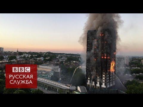 Пожар в жилом доме в Лондоне: есть погибшие