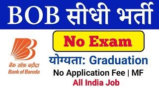 Bank of Baroda Supervisor Jobs 2020 - Any Graduate | No Experience | Bank of Baroda Recruitment 2020
