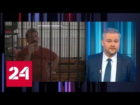 Виктора Бута перевели в спецблок к террористам: чем провинился россиянин? - Россия 24