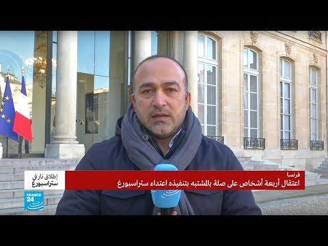 هجوم ستراسبورغ: زعيمة اليمين المتطرف تتهم الحكومة الفرنسية بالتقصير  - 14:55-2018 / 12 / 12
