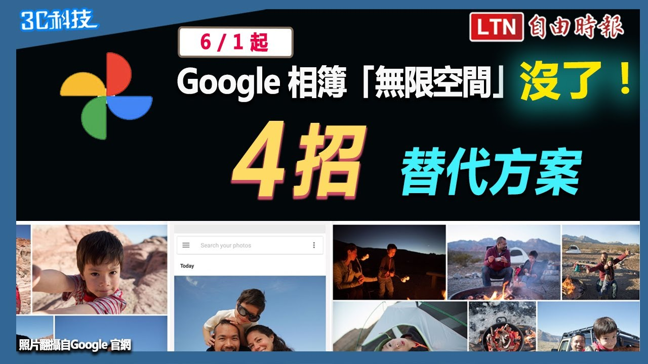 Google 相簿「無限空間」6/1 就沒了!試試這 4 招替代方案