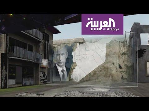 بوتين يخطف الورقة السورية في أجمل منتجع روسي  - نشر قبل 7 ساعة