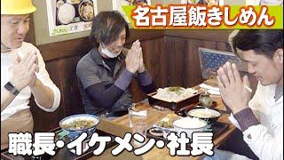職人さんの昼飯!名古屋名物きしめん登場!youtubeで人生が変わった?