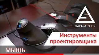 инструменты проектировщика.  Мышь. Razer Naga, Harper, RedDragon, A4Tech X7