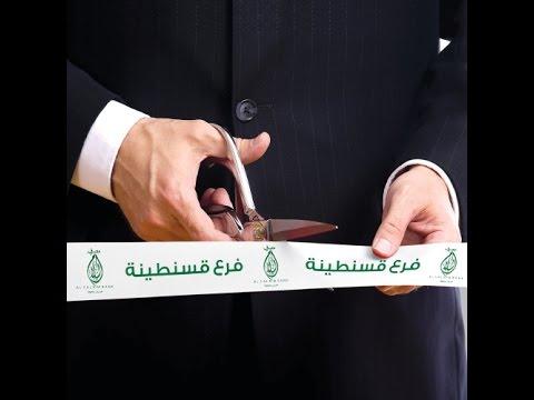 Al Salam Bank-Algeria, agence Constantine