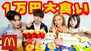 【大食い】マクドナルド一万円分にリベンジ!8467/三原羽衣/大平修蔵/りゅうと(超十代)