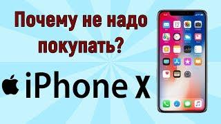 Почему не надо покупать iPhone X?