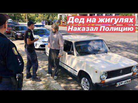 Дед на Жигулях поставил Полицию на место