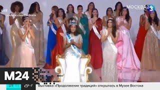 """Мисс Мира-2019"" стала представительница Ямайки - Москва 24"