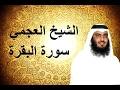 سورة البقرة للشيخ أحمد العجمي !!! Surat Al Bakara   Ahmed Al Ajmi