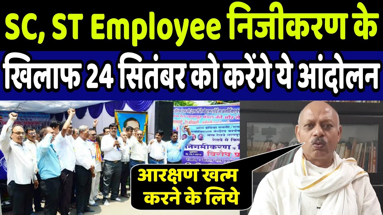 निजीकरण के खिलाफ रेलवे कर्मचारी 24 सितंबर को करने जा रहे ये आंदोलन