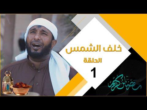 مسلسل خلف الشمس | الحلقة الاولى 01 - AlSaeedah Channel- قناة السعيدة الفضائية