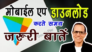 Top 5 Point During Any Mobile App Download | Aapka Technical Coach | 2020 | HINDI