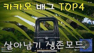 배틀그라운드 오래 살아남기 도전 가상 서바이벌 게임 여행 영상 576 TOP4