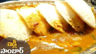 how to make idli sambar in telugu ఇడ ల స బ ర idly sambar recipe in telugu www lathachannel com