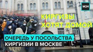 Людей у посольства Киргизии в Москве становится все больше - Москва 24