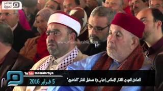 مصر العربية |الصادق المهدي: الفكر الإسلامي إحيائي ولا مستقبل للفكر