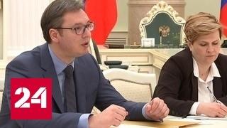 Путин уверен в позитивном развитии отношений с Сербией