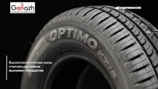 Купить летние шины HANKOOK Optimo K715 (в магазине шин и дисков