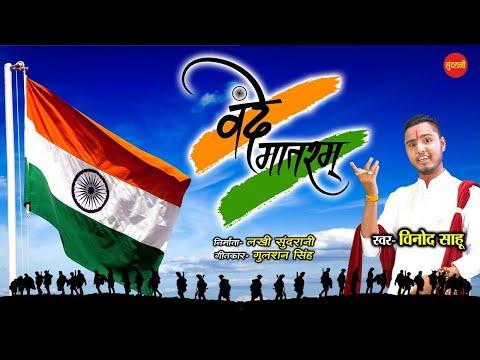 vande-mataram---आल्हा---वन्दे-मातरम्---26-january-special---vinod-sahu---desh-bhakti-song---hd-video