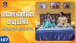 Mannin Madiyil-Podhigai tv Serial